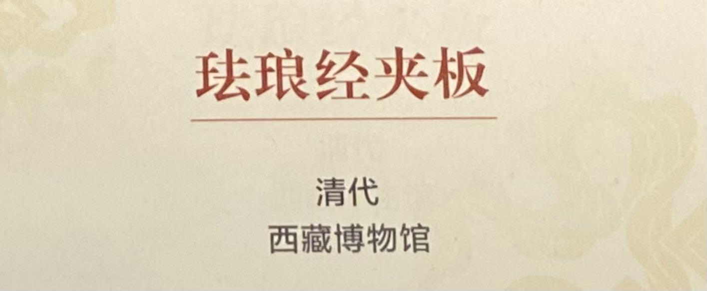 琺瑯経夾板-清時代-巡回特別展【天歌長歌-唐蕃古道】-四川博物館