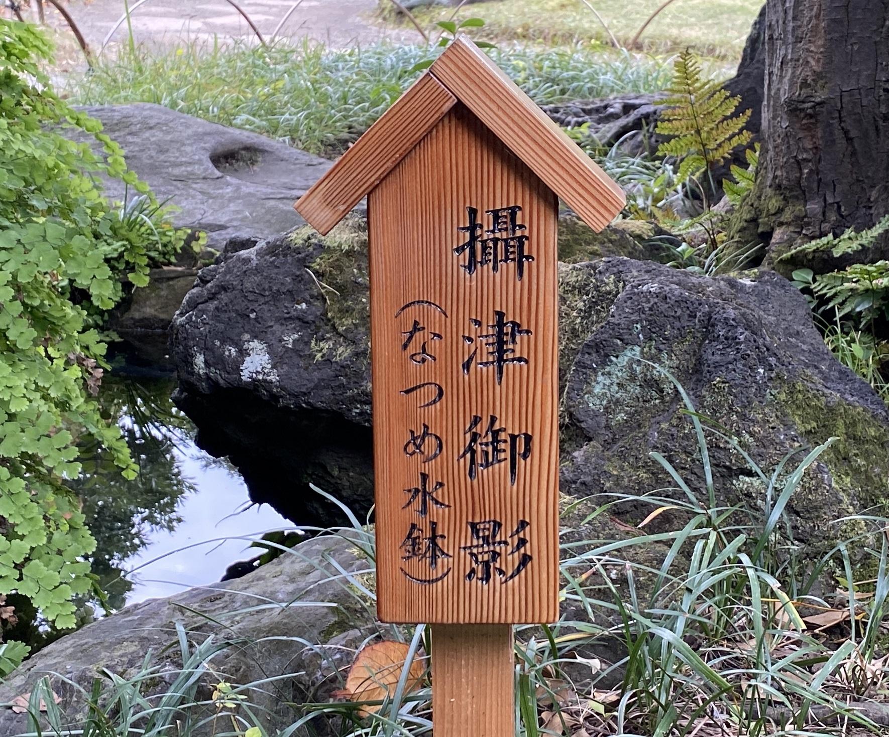 攝津御影(なつめ水鉢)-清澄庭園-江東区-東京