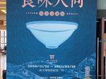 特別展【食味人間】四川博物院・中国国家博物館