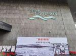 建徳市博物館-建徳市-杭州市-浙江省-写真提供::淘芸数據-楊溢