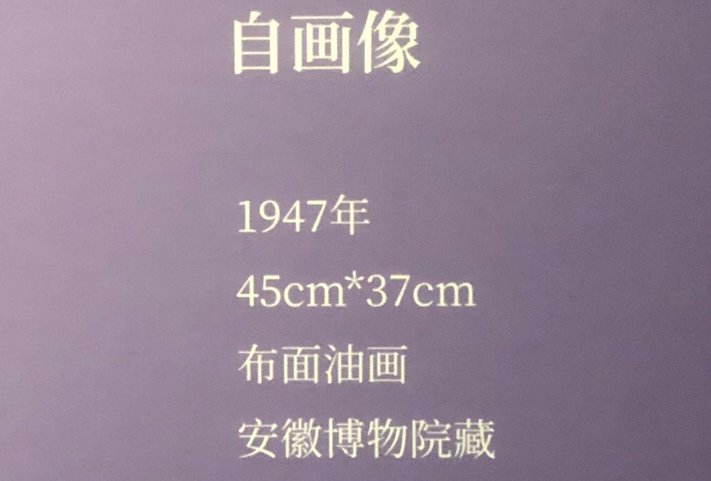 自画像No3-特別展【玉汝にする成功—潘玉良の芸術人生】成都博物館・安徽博物院