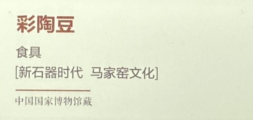 彩陶豆-新石器時代-馬家窯文化-特別展【食味人間】四川博物院・中国国家博物館
