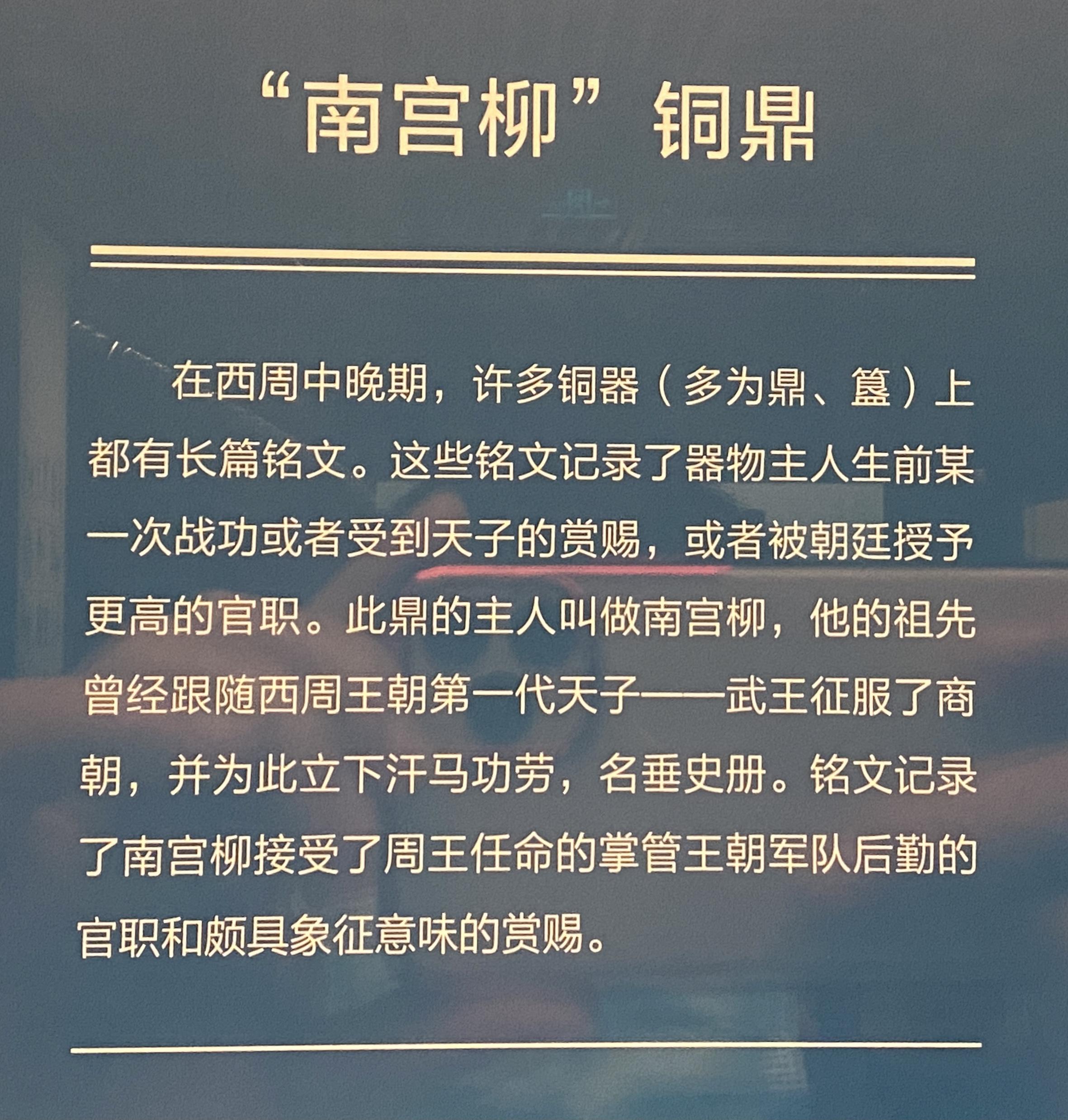「南宮柳」銅鼎-周時代-特別展【食味人間】四川博物院・中国国家博物館
