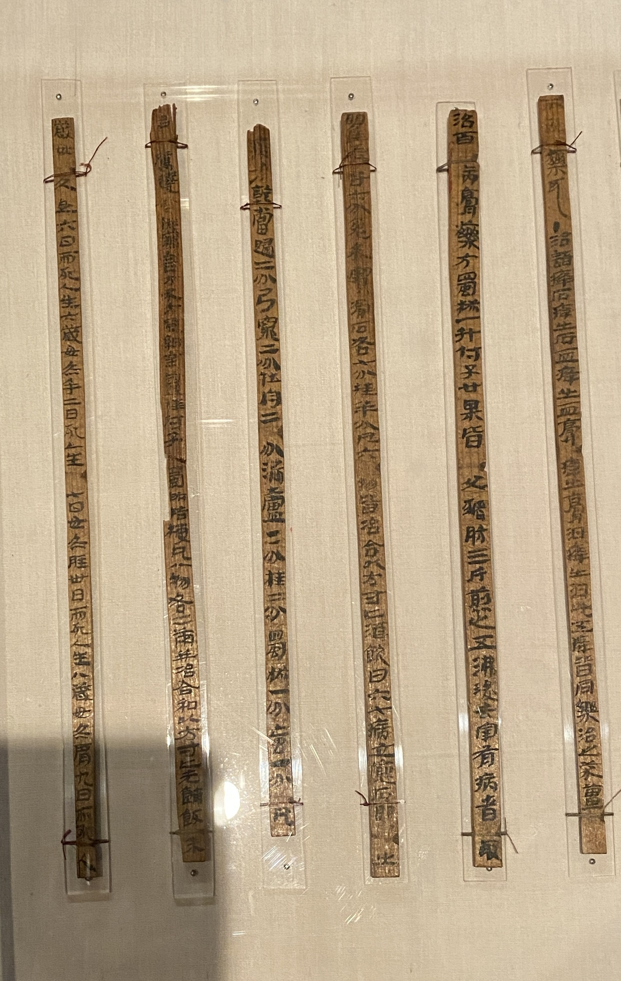 医薬簡-特別展【山高水長・物象千年-シルクルードの文化と交流】四川博物院-平山郁夫シルクロード美術館