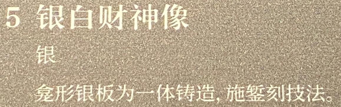 名称:特別展【七宝玲瓏-ヒマラヤからの芸術珍品】 会期:2021年2月1日-2021年4月25日 会場:成都金沙遺跡博物館-陳列館-地下一階 主催:成都金沙遺跡博物館・香港中文大学文物館 住所:四川省成都市青羊区金沙遺跡路2号 交通アクセス:地下鉄7号線、【金沙遺跡博物館】駅