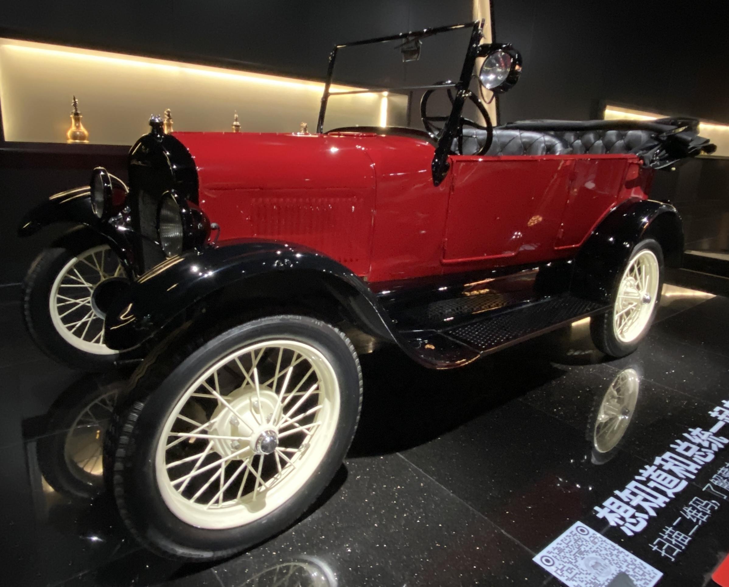 1927年フォードモデルT-1927 Ford Model T-常設展-三和老爺車博物館-成都市-四川省