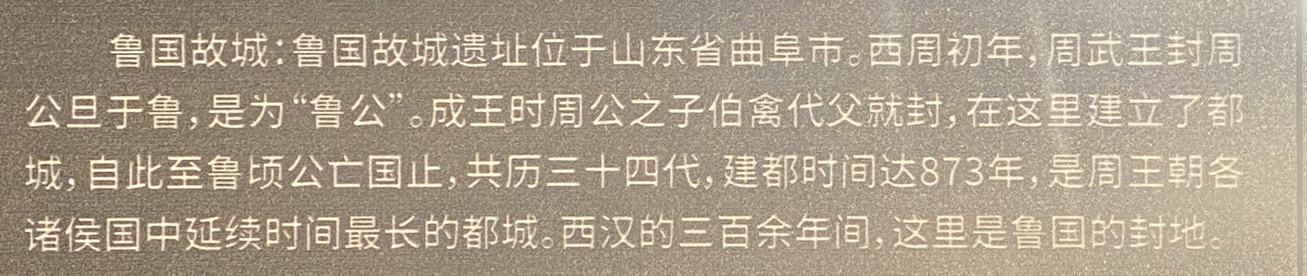 魯霊光殿卵石紋レンガ-【列備五都ー秦漢時代の中国都市】-成都博物館-四川成都