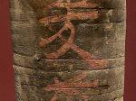 「大麦万石」陶倉-【列備五都-秦漢時代の中国都市】-成都博物館-四川成都