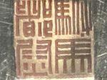 「駙馬都尉」銀印-【列備五都-秦漢時代の中国都市】-成都博物館-四川成都