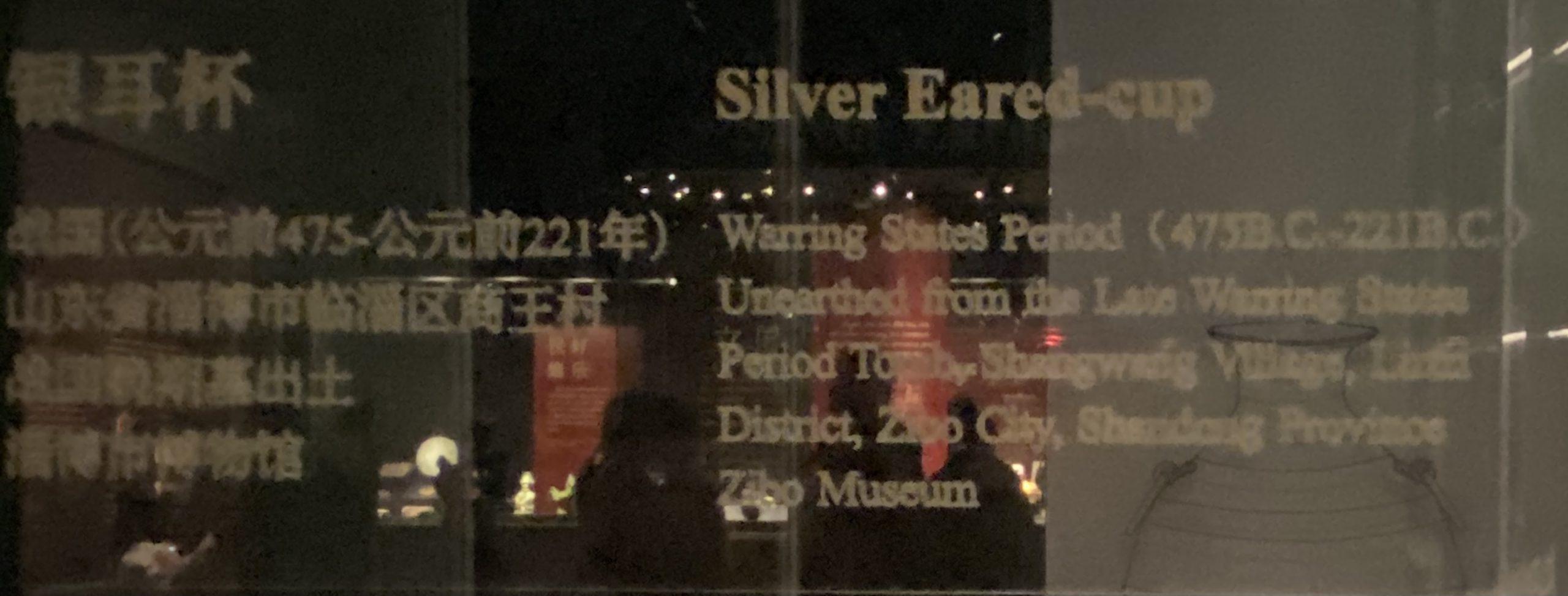 銅吸酒器-【列備五都-秦漢時代の中国都市】-成都博物館-四川成都
