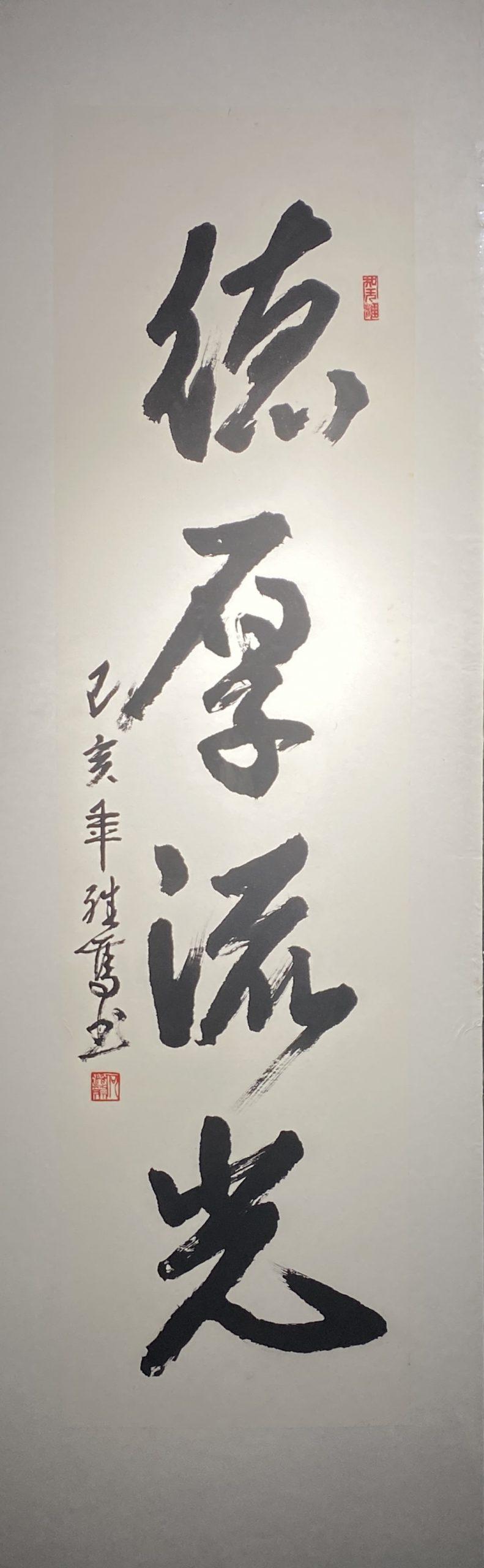 徳厚流光-2019-書-180×49cm-「丹青を振りかけ、詩情を送る-何継篤個人書画展」成都市美術館