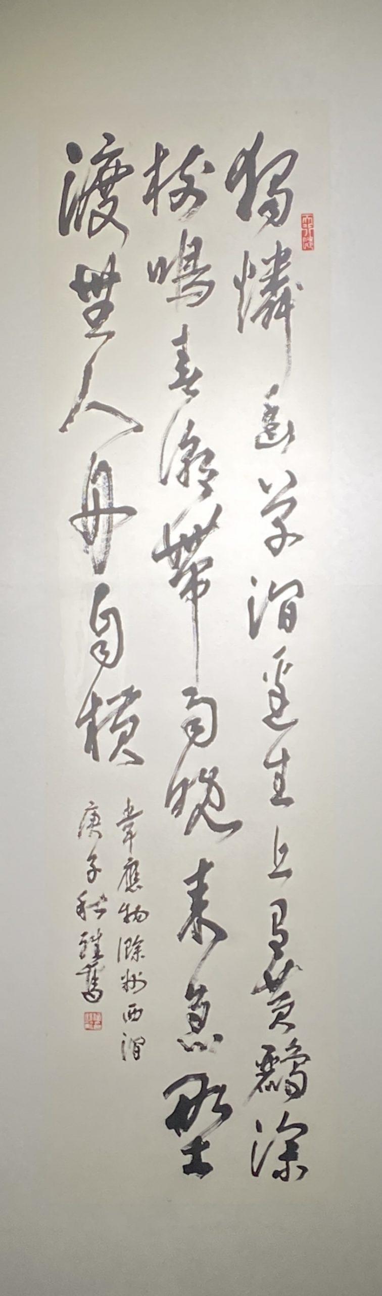 韋應物詩-2020-書-180×49cm-「丹青を振りかけ、詩情を送る-何継篤個人書画展」成都市美術館