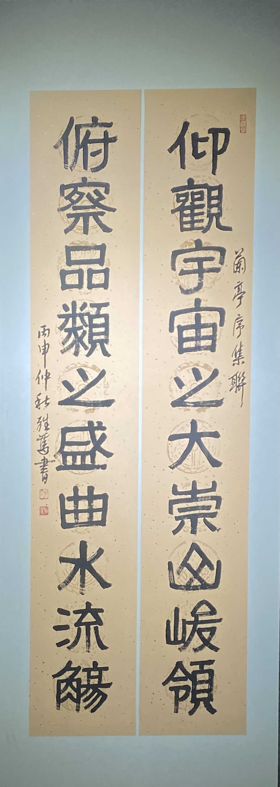 蘭亭序連句-2016-書-177×30×2cm-「丹青を振りかけ、詩情を送る-何継篤個人書画展」成都市美術館