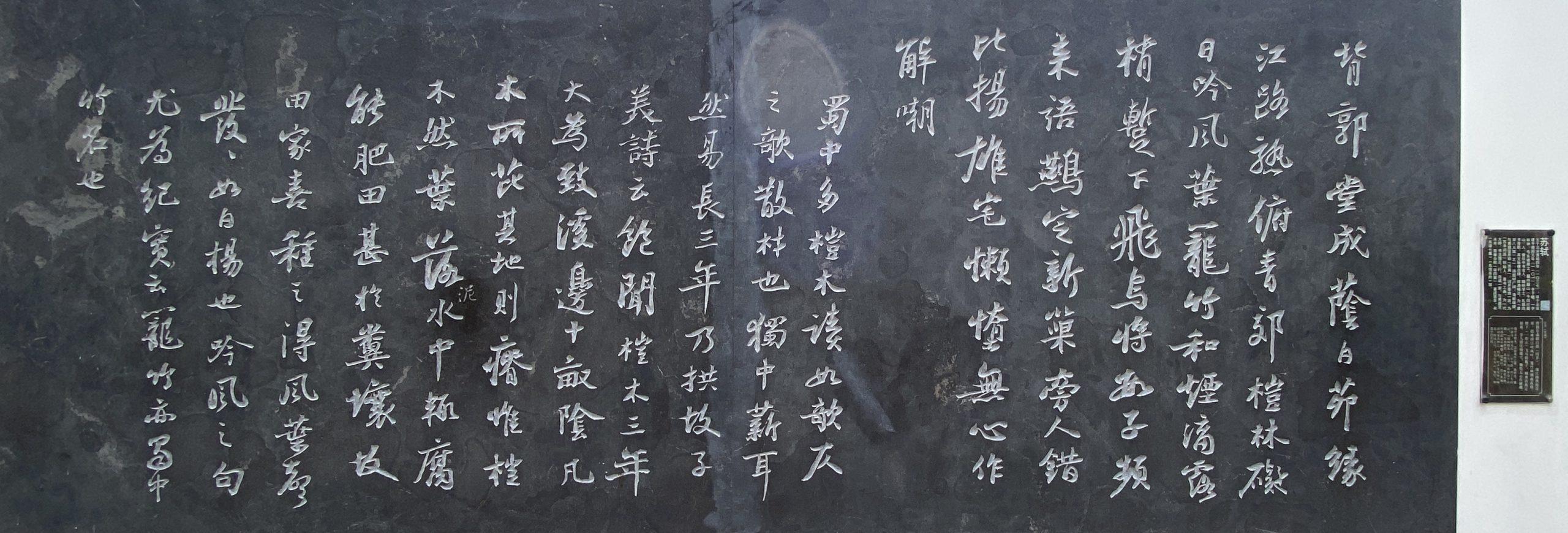 堂成-杜甫千詩碑-浣花溪公園-成都杜甫草堂博物館-書:蘇軾