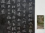 暮歸-杜甫千詩碑-浣花溪公園-成都杜甫草堂博物館-書:蘇軾