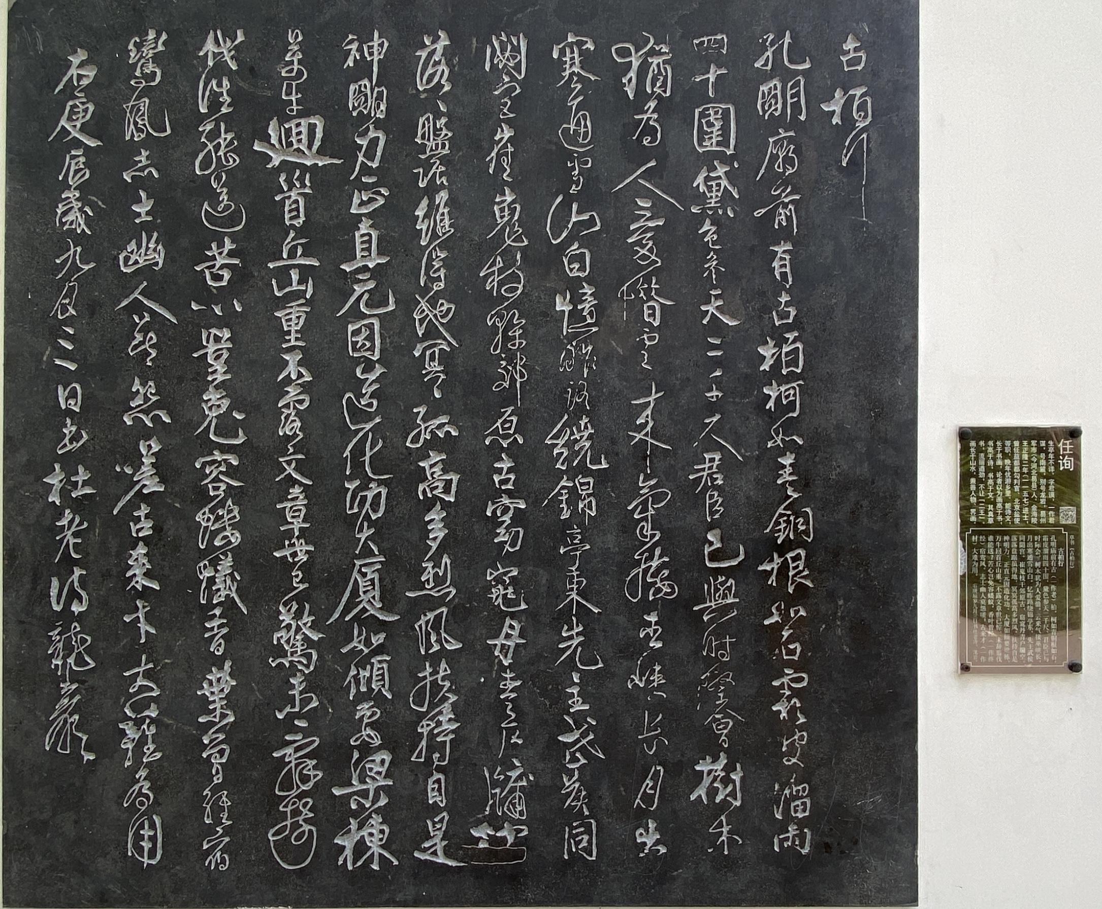 古柏行-杜甫千詩碑-浣花溪公園-成都杜甫草堂博物館-書:任詢