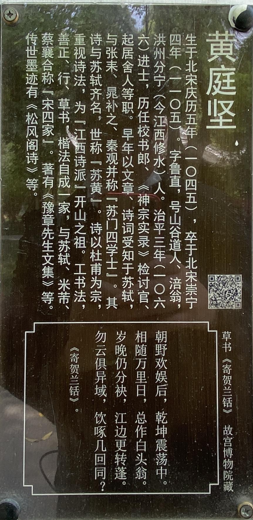 寄賀蘭銛-杜甫千詩碑-浣花溪公園-成都杜甫草堂博物館-書:黃庭堅