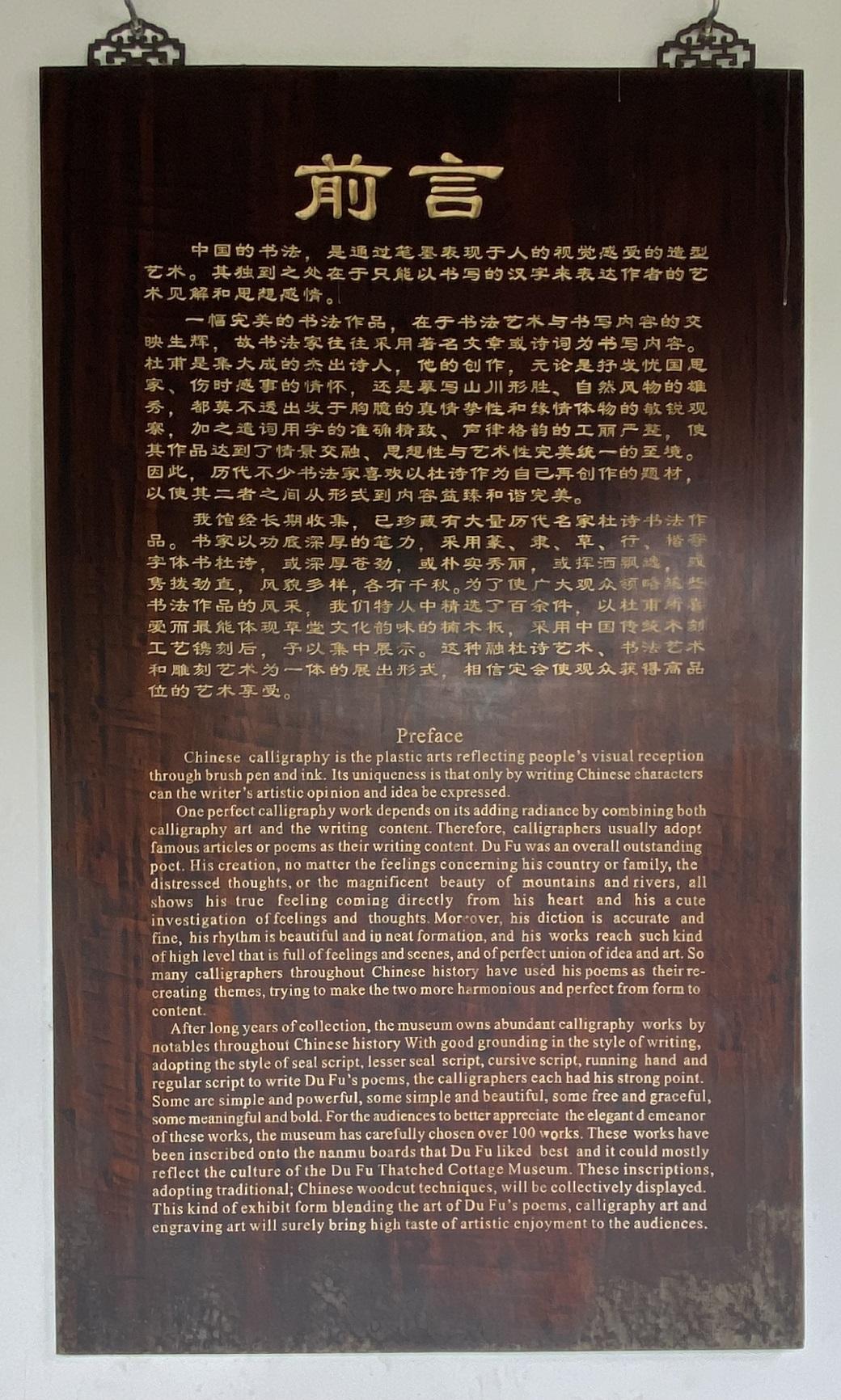 杜詩書法木刻廊-浣花溪公園-成都杜甫草堂博物館