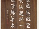 鬥雞-唐時代・杜甫-杜詩書法木刻廊-浣花溪公園-成都杜甫草堂博物館-書:葉聖陶