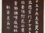 負薪行-唐時代・杜甫-杜詩書法木刻廊-浣花溪公園-成都杜甫草堂博物館-書:楚図南