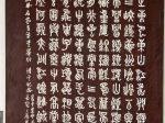 夔州歌十絶句-唐時代・杜甫-杜詩書法木刻廊-浣花溪公園-成都杜甫草堂博物館-書:張寒杉