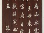 秋興八首·其五-唐時代・杜甫-杜詩書法木刻廊-浣花溪公園-成都杜甫草堂博物館-書:張照