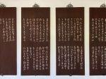 秋興八首-唐時代・杜甫-杜詩書法木刻廊-浣花溪公園-成都杜甫草堂博物館-書:張照
