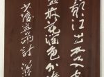 喜雨-唐時代・杜甫-杜詩書法木刻廊-浣花溪公園-成都杜甫草堂博物館-書:許滌新
