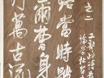 戲為六絶句之二-唐時代・杜甫-杜詩書法木刻廊-浣花溪公園-成都杜甫草堂博物館-書:陳毅