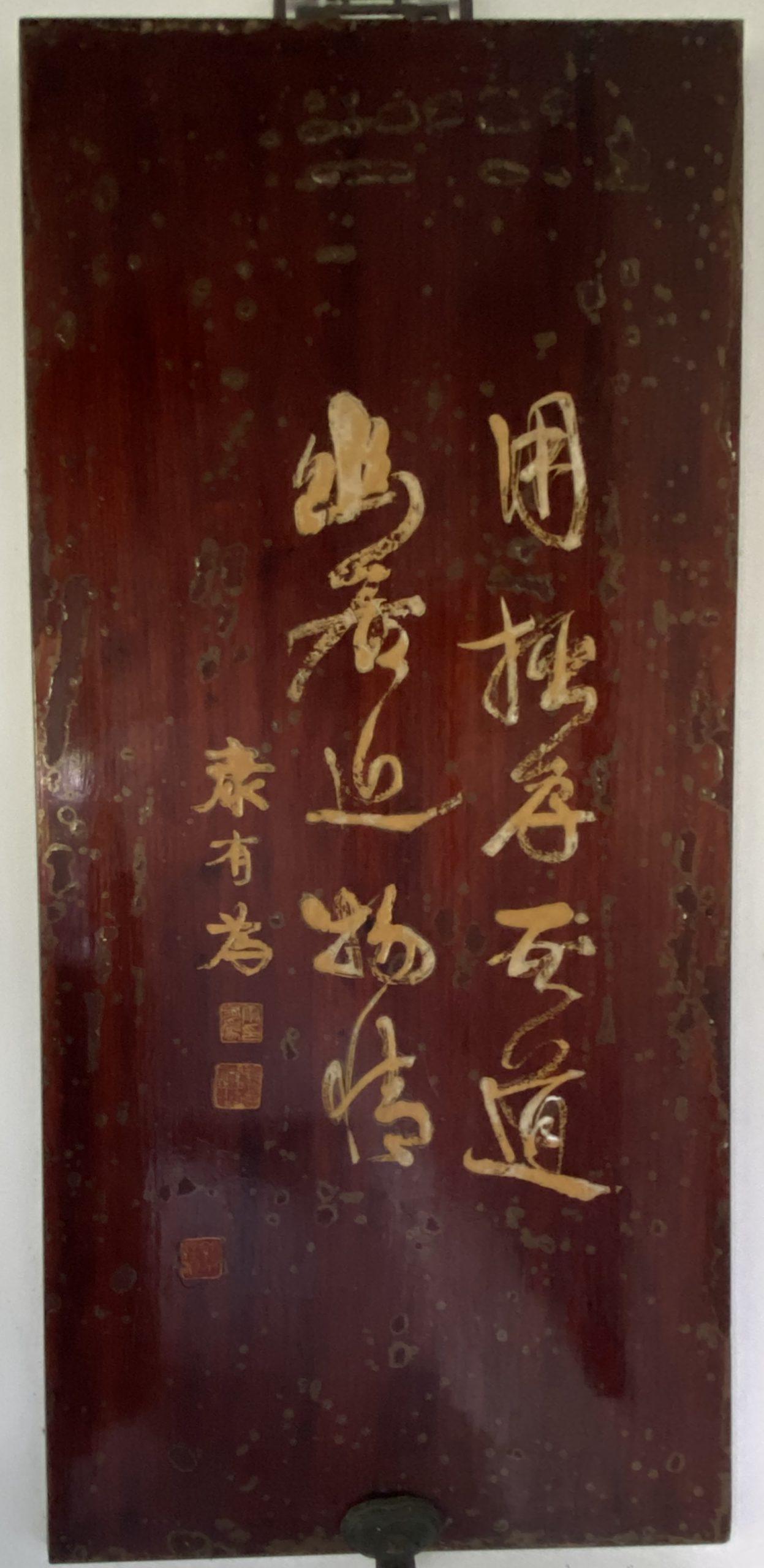 屏跡三首-唐時代・杜甫-杜詩書法木刻廊-浣花溪公園-成都杜甫草堂博物館-書:康有為