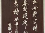 江亭-唐時代・杜甫-杜詩書法木刻廊-浣花溪公園-成都杜甫草堂博物館-書:戴明説