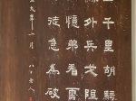 恨別-唐時代・杜甫-杜詩書法木刻廊-浣花溪公園-成都杜甫草堂博物館-書:王福庵