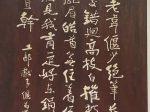 戲為韋偃雙松図歌-唐時代・杜甫-杜詩書法木刻廊-浣花溪公園-成都杜甫草堂博物館-書:費新我