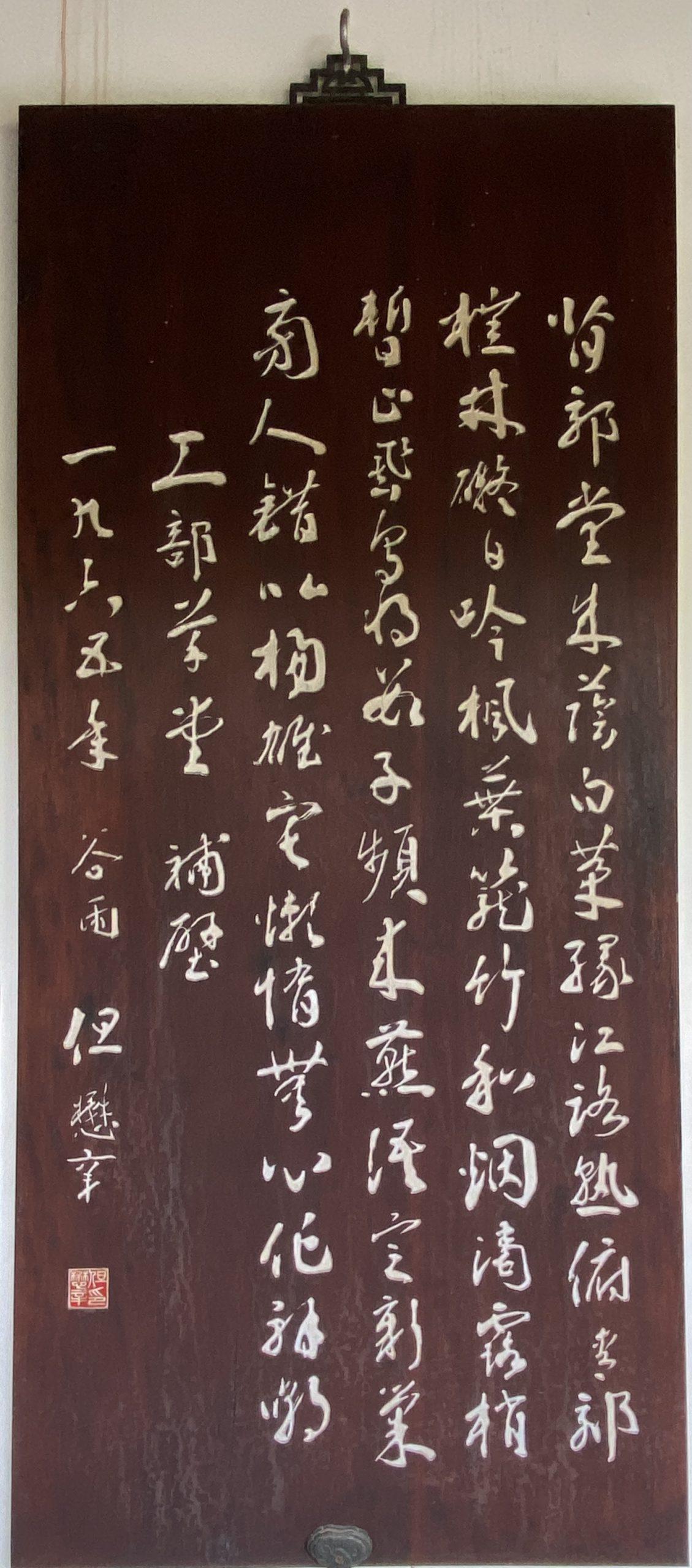 堂成-唐時代・杜甫-杜詩書法木刻廊-浣花溪公園-成都杜甫草堂博物館-書:但懋辛