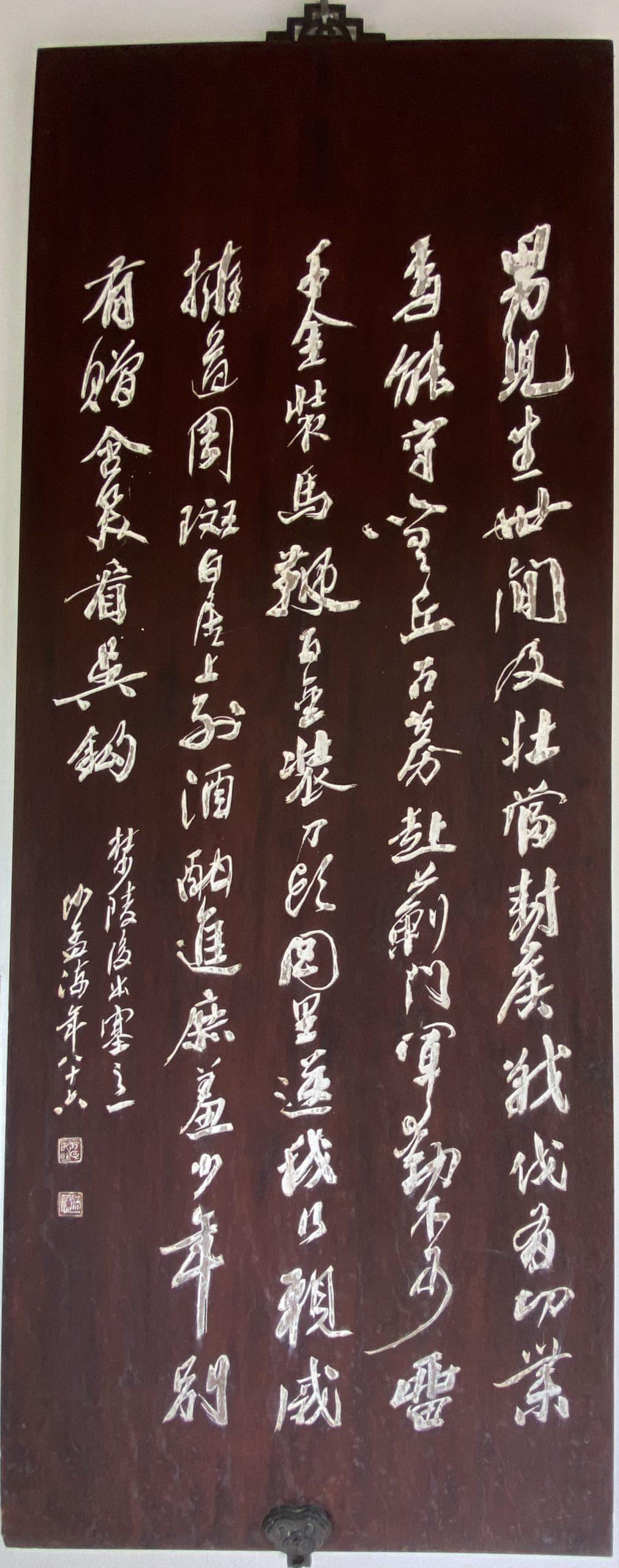 後出塞五首(其一)-唐時代・杜甫-杜詩書法木刻廊-浣花溪公園-成都杜甫草堂博物館-書:沙孟海