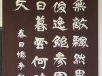 春日憶李白-唐時代・杜甫-杜詩書法木刻廊-浣花溪公園-成都杜甫草堂博物館-書:老舍