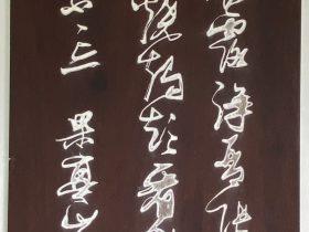 夜宴左氏莊-唐時代・杜甫-杜詩書法木刻廊-浣花溪公園-成都杜甫草堂博物館-書:張瑞図