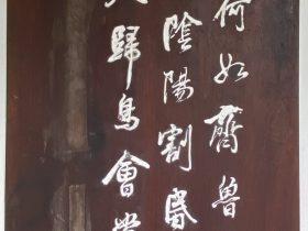 望嶽-唐時代・杜甫-杜詩書法木刻廊-浣花溪公園-成都杜甫草堂博物館-書:陳希祖