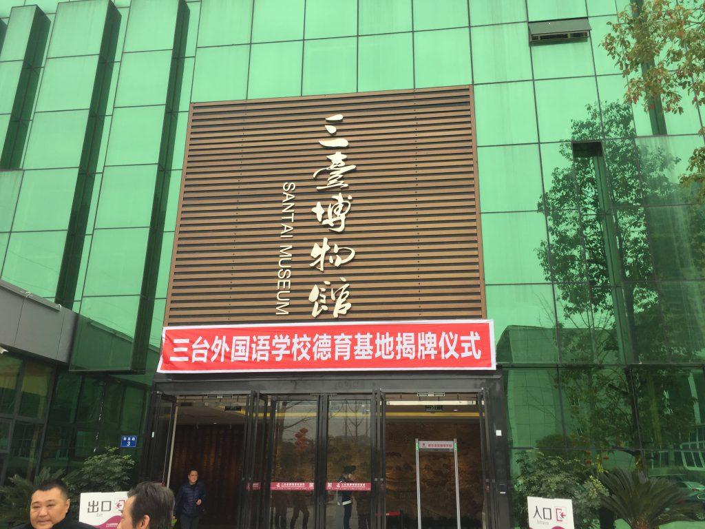 三台県博物館-四川綿陽