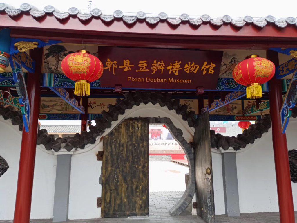 郫県豆板醬博物館‐四川成都郫区戦旗村