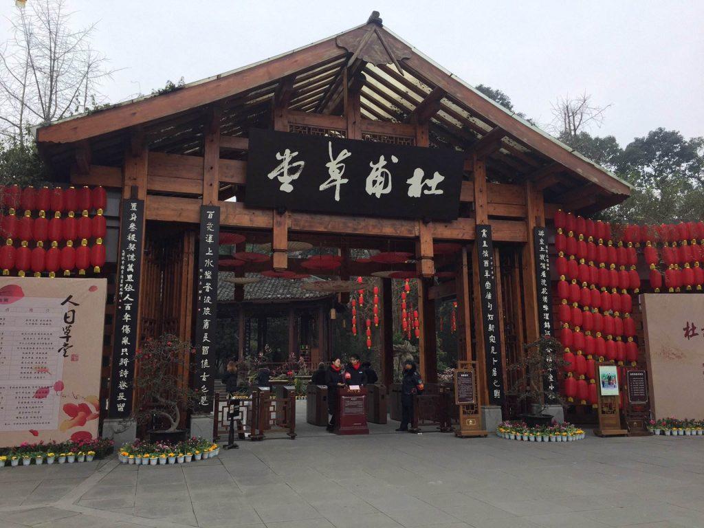 杜甫草堂博物館-四川成都浣花溪