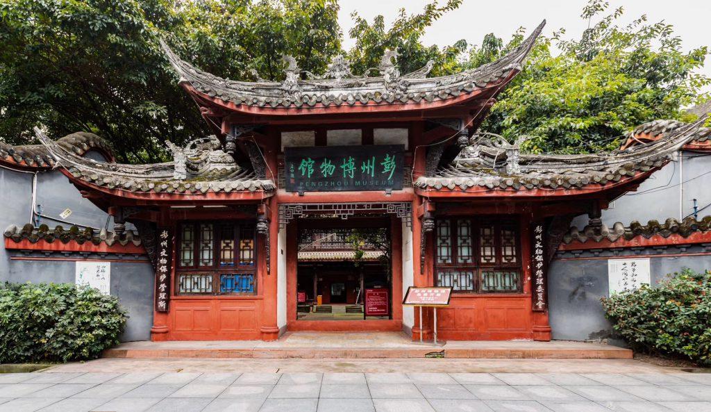 彭州博物館-四川成都