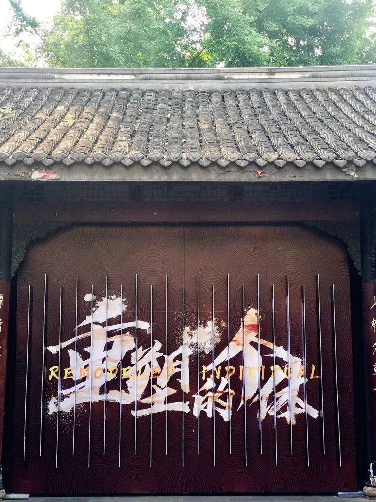 「重塑的個體」-成都畫院開展-四川成都-成都市美術館