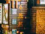 春熙路の夜-老舗-亨德利、精益眼鏡、鳳翔樓、錦華館、胡開文-四川成都-撮影:張艷
