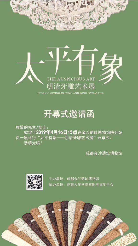 開幕式【 太平有象—明清牙彫刻芸術展】-金沙遺跡博物館-四川成都
