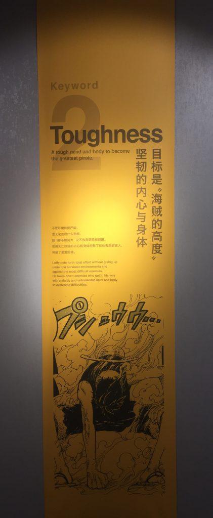 巡回展-第三部-Hello,Luffy-Toughness-航海王-海賊王-One Piece-尾田栄一郎-四川博物院
