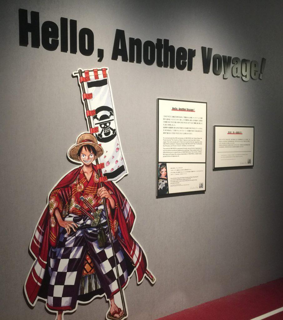巡回展-Hello,Another Voyage!-第一部-NUE 大覚寺『魔獣と姫と誓いの花』展-航海王-海賊王-One Piece-尾田栄一郎-四川博物院