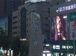 恒大広場-提督街99号-四川成都