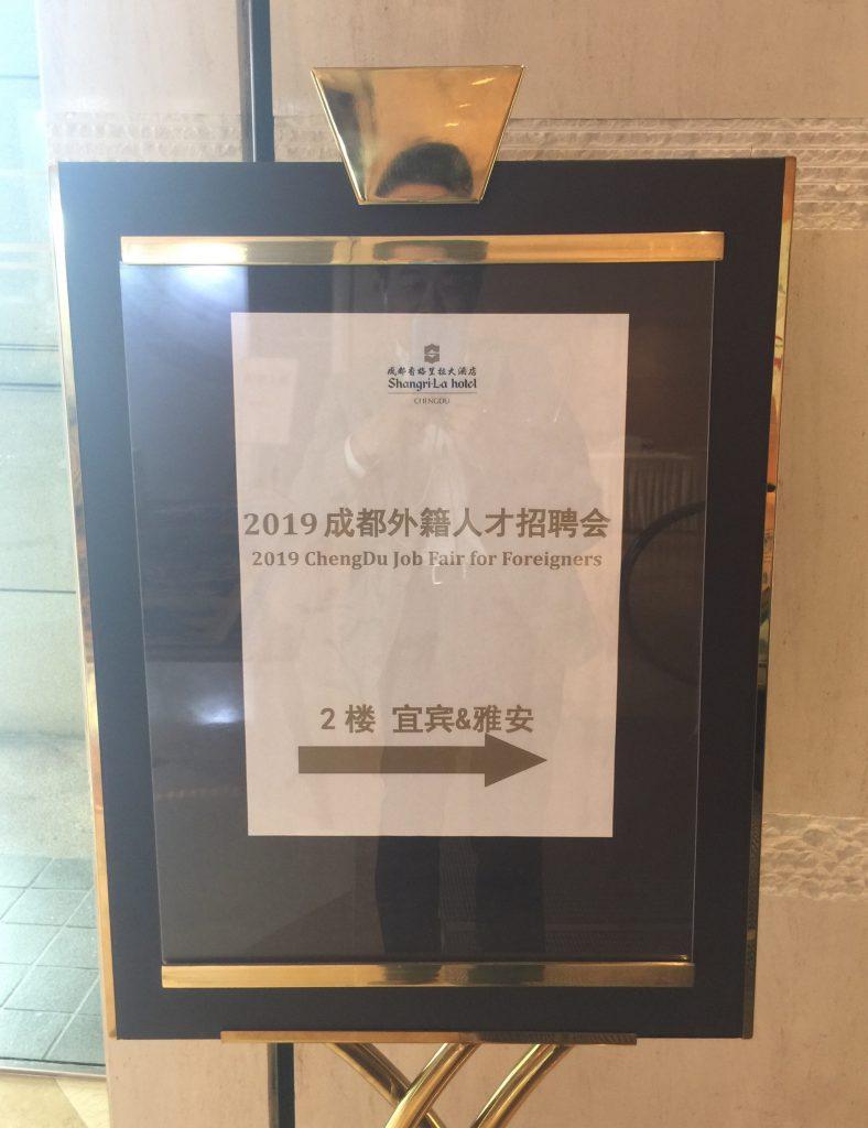 2019 Chengdu Job Fair for Foreigners Presentations
