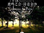 5月17日夜:詩の考古学-archeology as poem-金沙-四川成都